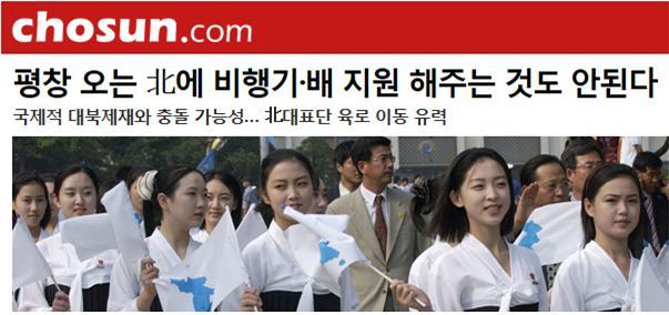 '명사'만을 본 조선일보의 오보 - 북한 대표단 등...