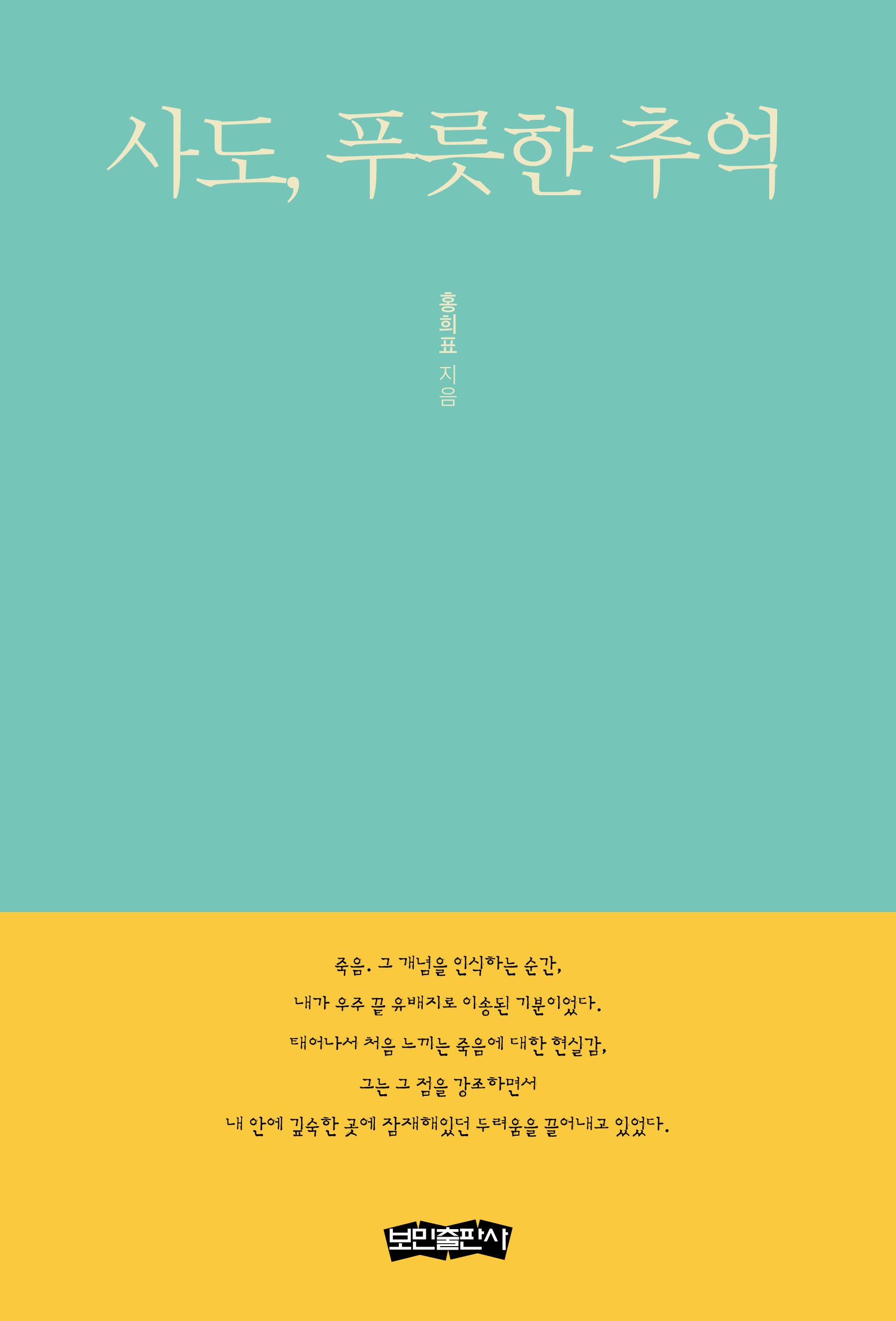 (소설) 사도, 푸릇한 추억 (4)