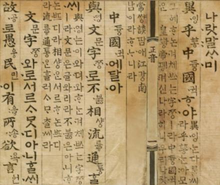 글꼴 썰(說) #6 : 탈네모꼴 신문체 한겨레결체