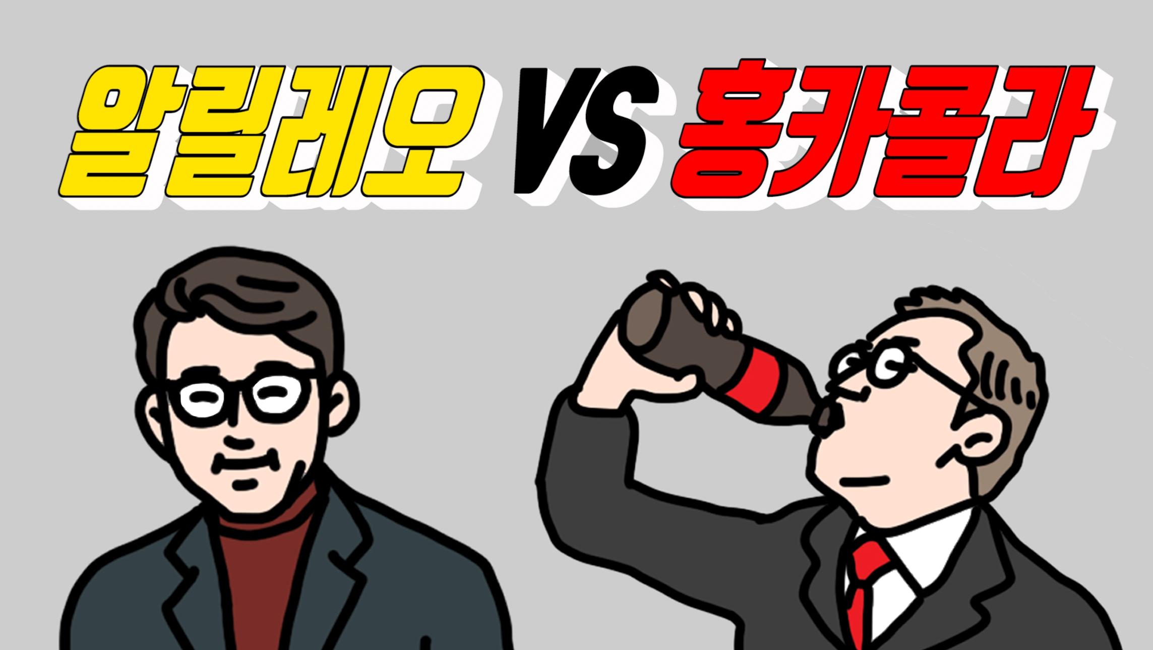 알릴레오 vs 홍카콜라