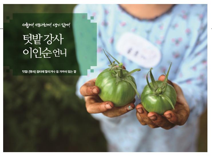 텃밭 강사 이인순 - 여성 매거진 <언니네 마당> 창...