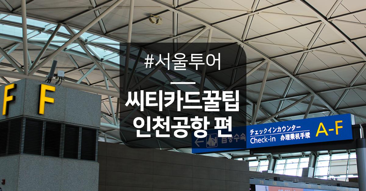 씨티카드와 함께 서울 할인 투어 #3_인천공항 - 씨...