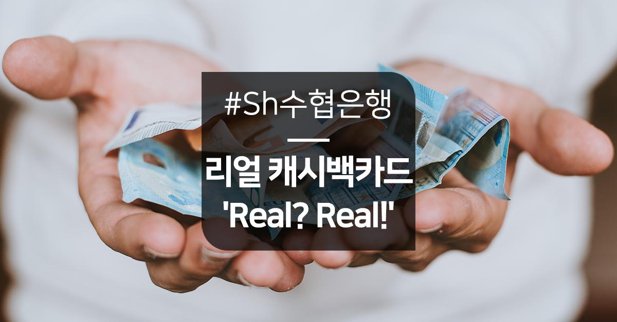 리얼 캐시백 카드, Sh수협은행 Real? Real!
