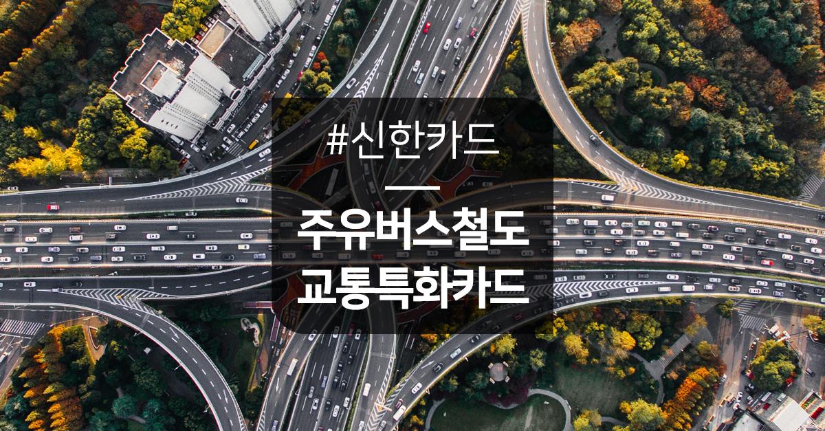 민족대이동을 대비하라! 교통특화 신한카드 추천 5...