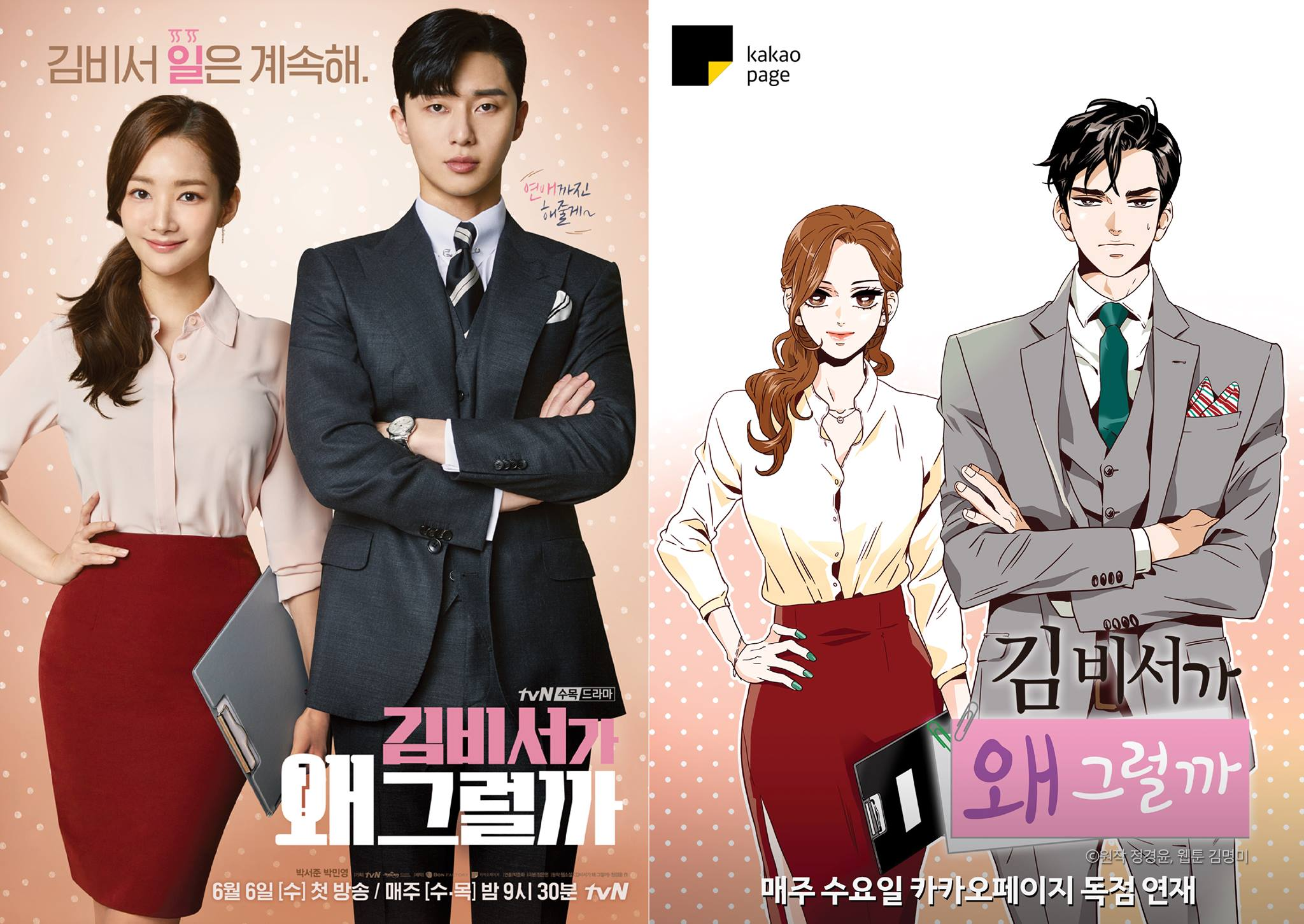#5 <김비서가 왜 그럴까> - 눈부시지 않나? // 네,...