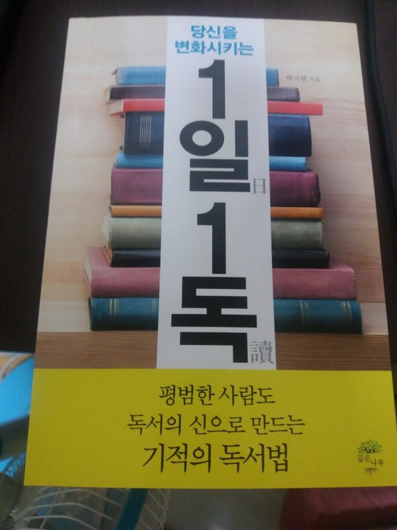 <1일 1독> - 박지현 작가님