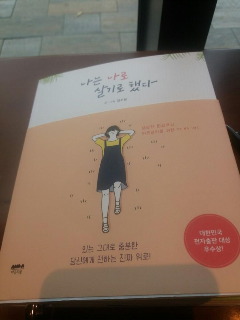 <나는 나로 살기로 했다.> - 김수현 작가님