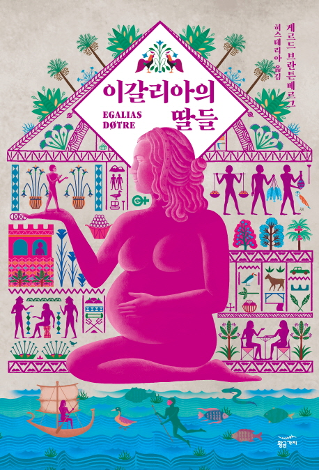 이갈리아 기행 - 올빼미팀 <이갈리아의 딸들>