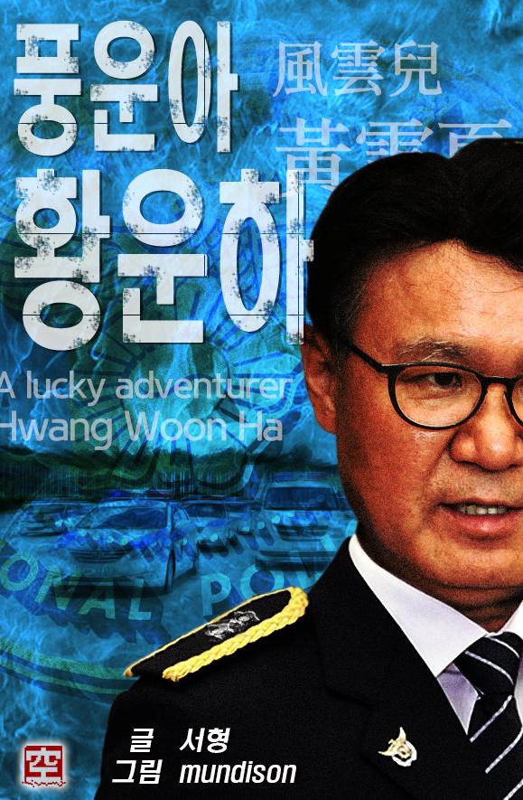 제3화. 서부지검 이상 없다 - 풍운아 황운하 : 검...