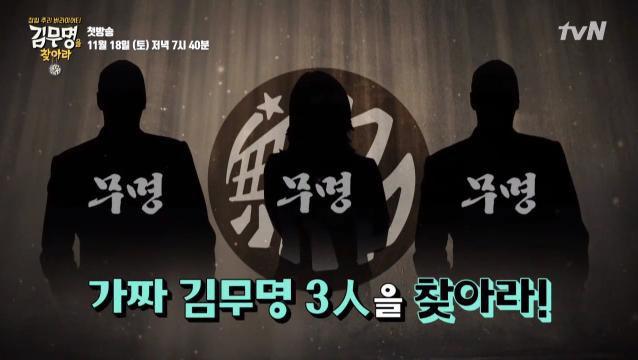 무명배우를 찾는 추리게임 tvN <김무명을 찾아라> ...