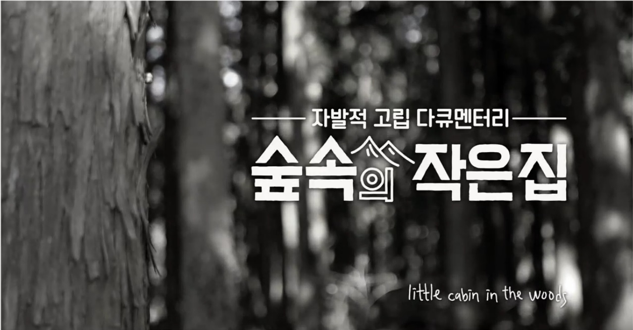 진짜 묘미는 ( )에서 온다 - tvN <숲 속의 작은 집>
