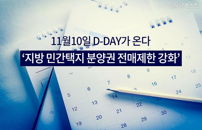 D-15일 지방 민간택지 분양권 전매제한 강화