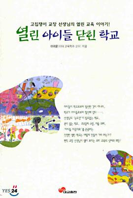 회상의 책장 4 - 이귀윤(1933-2006)의 열린 아이들...