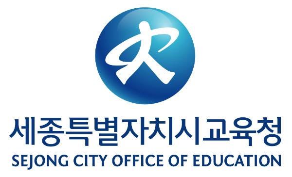 세종시교육청, '처음학교로' 학부모 설명회 개최