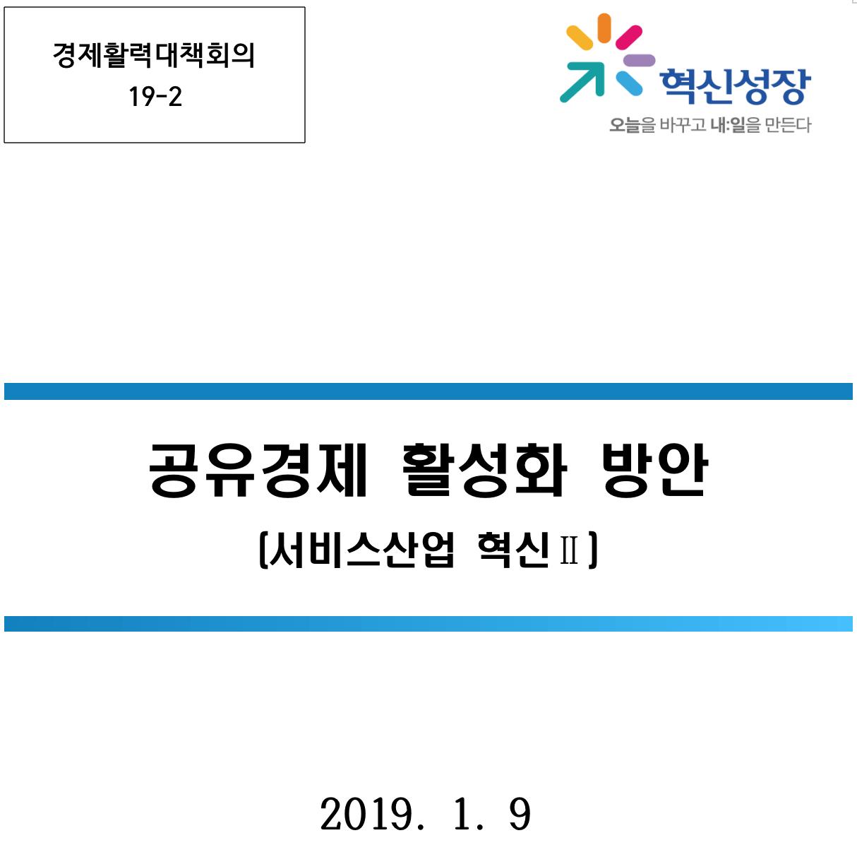 공유경제활성화 방안(2019. 1. 9)