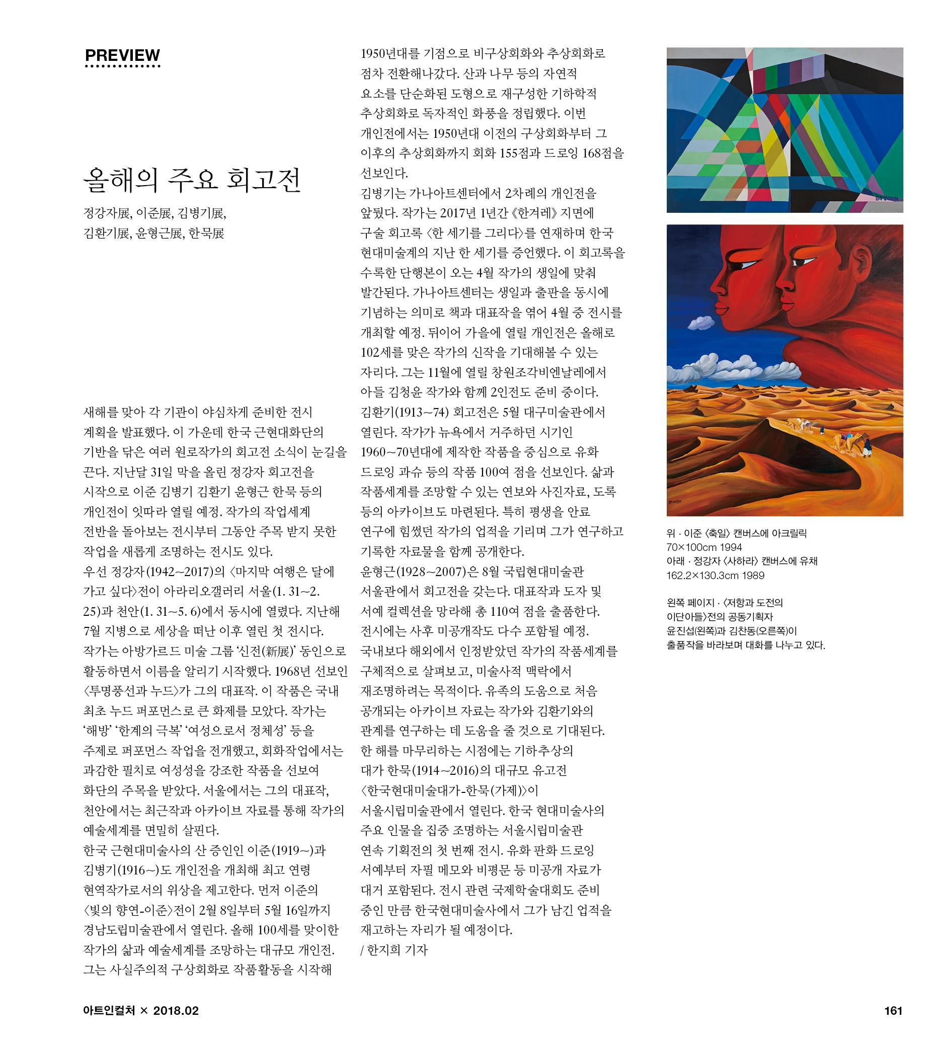 올해의 주요 회고전 - 정강자展, 이준展, 김병기展...