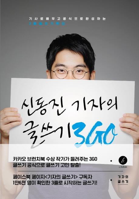 신동진 기자의 글쓰기 3GO 출판권 종료 안내 - 글...