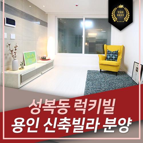 용인 신축빌라 성복동 럭키빌 - 성복역 도보 8분 ...