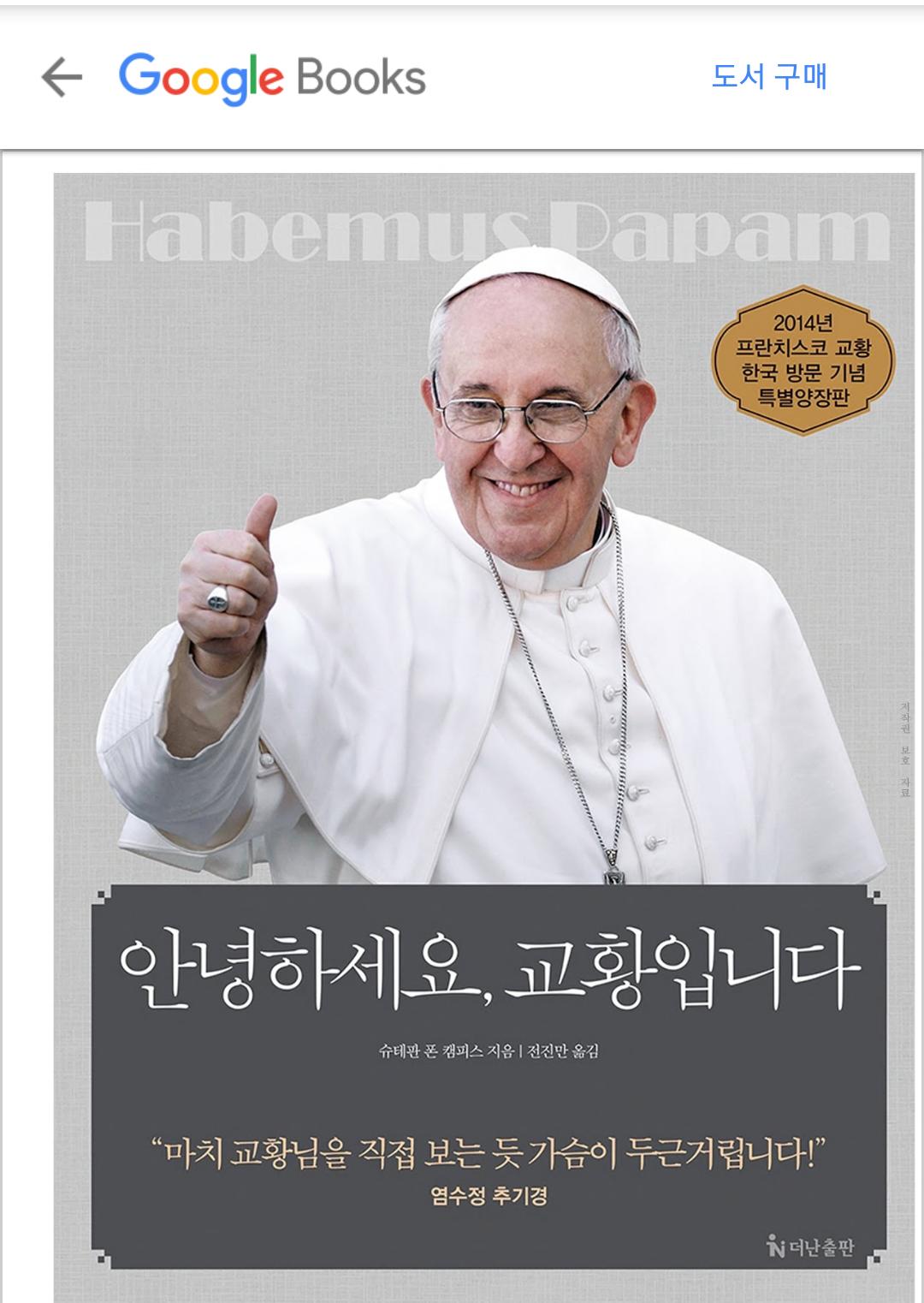 [종교] 안녕하세요 교황입니다를 읽고 - 종교&독후...