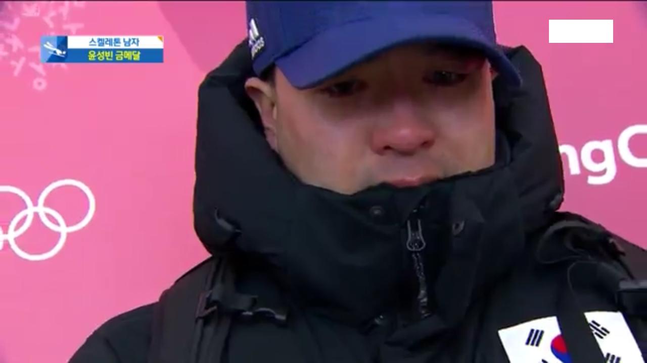 스켈레톤 금메달 만든 이용 감독의 믿음 리더십