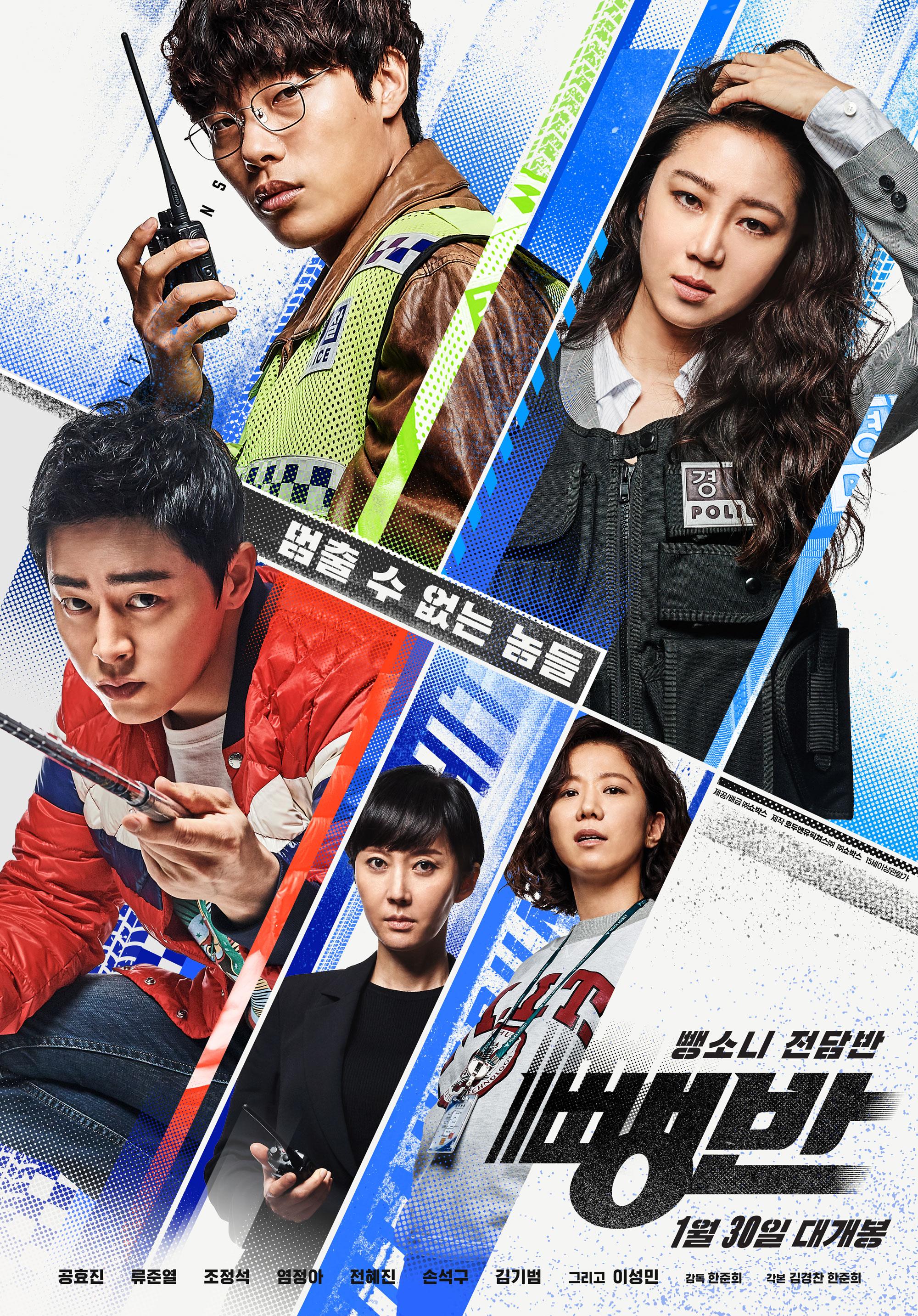 [영화 리뷰] 뺑반 Hit-and-Run Squad - 류준열 & ...