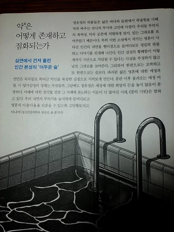 [책 추천] 정유정, 종의 기원 - 살인으로 진화하는...