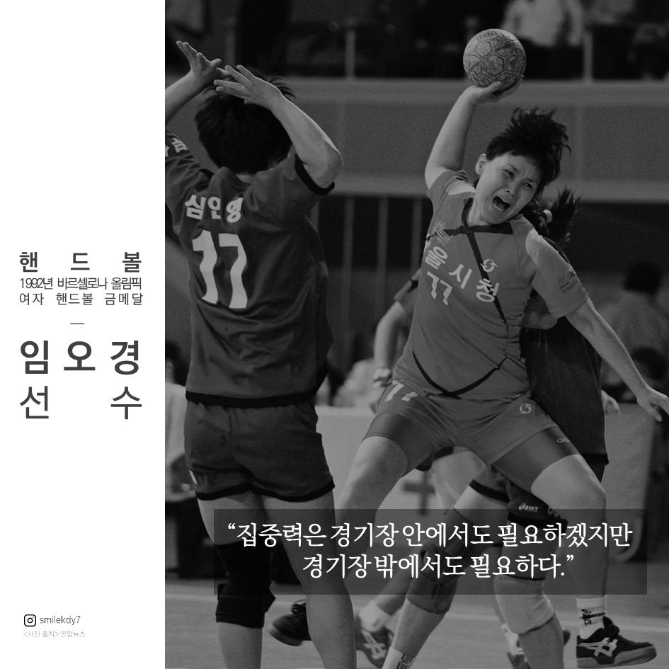 올림픽 핸드볼 금메달리스트 임오경 선수의 '체력'...