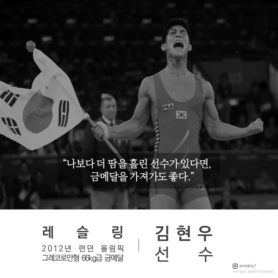 올림픽 레슬링 금메달리스트 김현우 선수의 '땀'