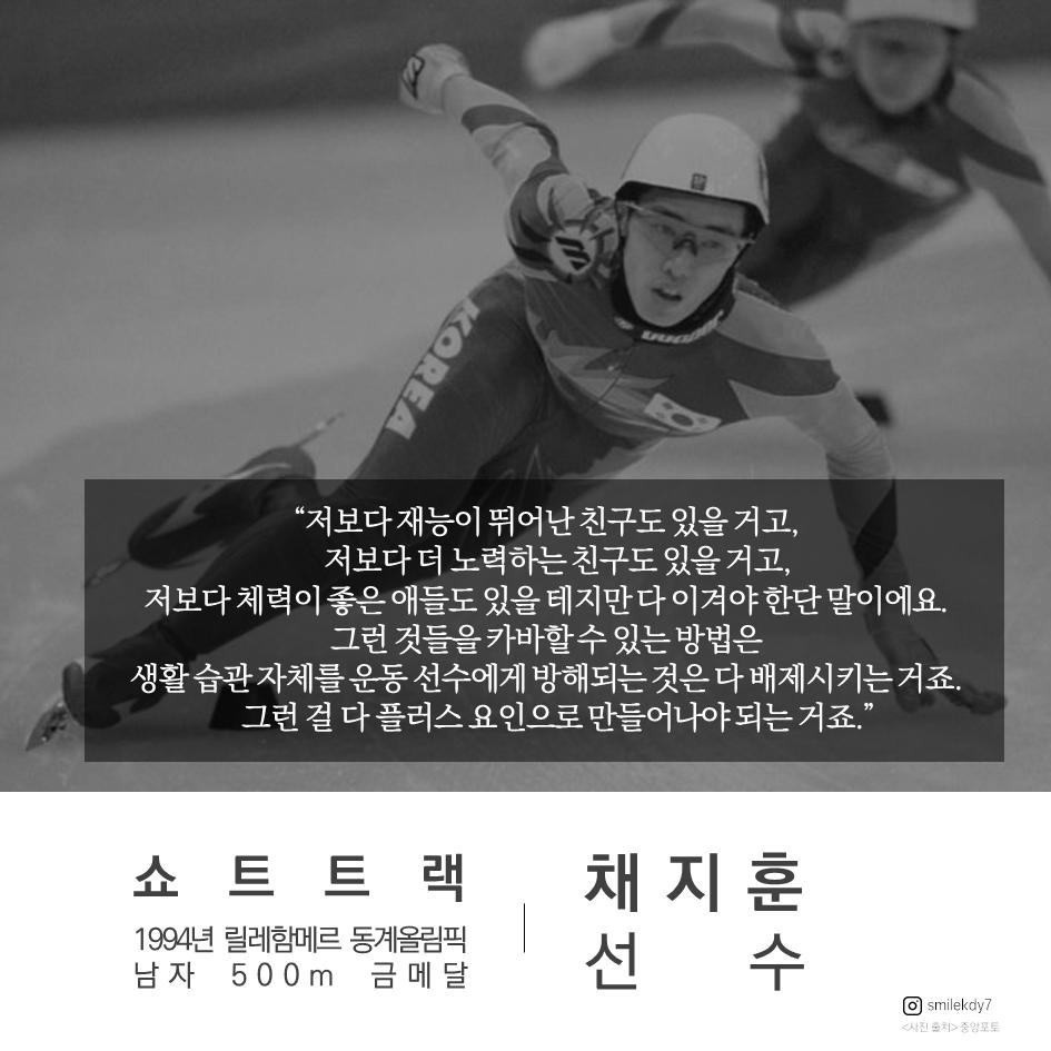 올림픽 쇼트트랙 금메달리스트 채지훈 선수의 '프...