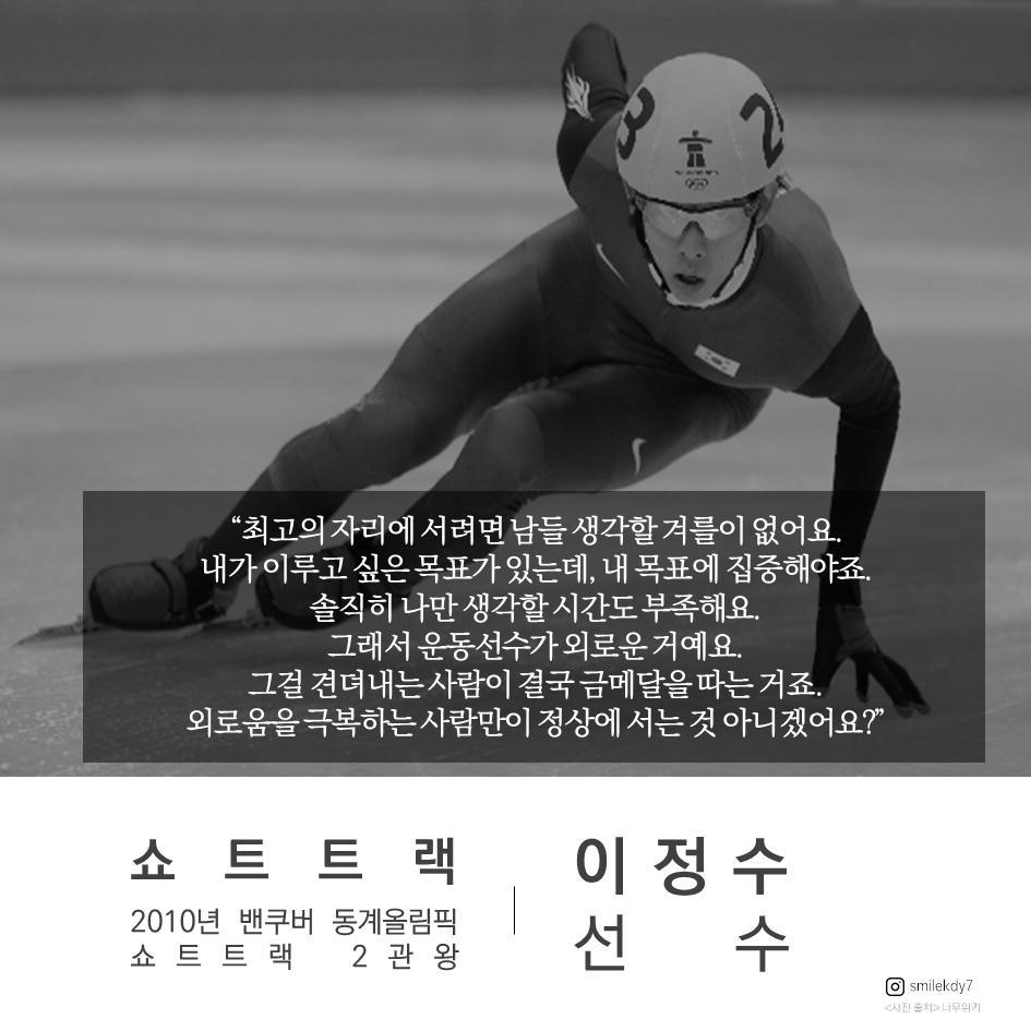올림픽 쇼트트랙 금메달리스트 이정수 선수의 '외...