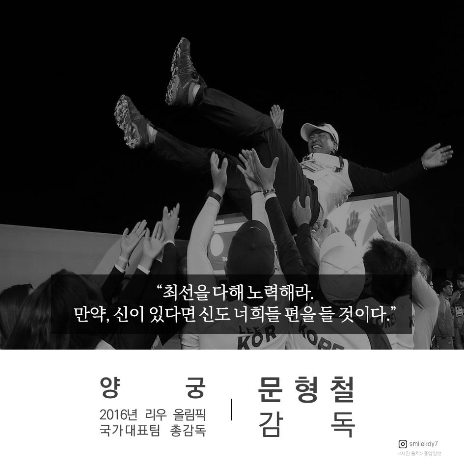 리우 올림픽 양궁 국가대표팀 문형철 총감독의 '신...