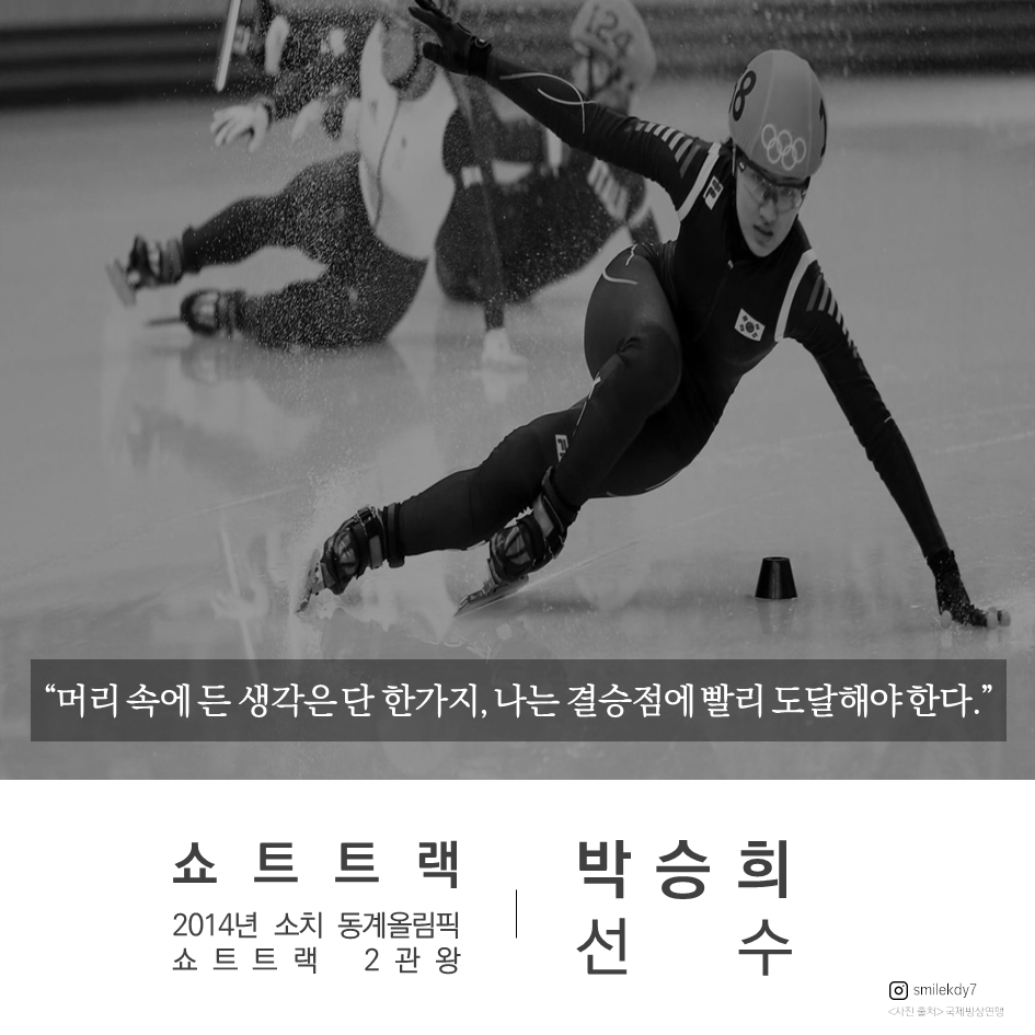 올림픽 쇼트트랙 금메달리스트 박승희 선수의 0.001초