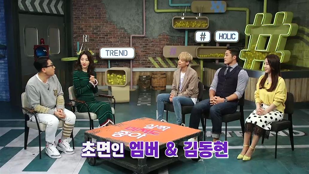 #21. 최강 독특 조합 엠버&김동현