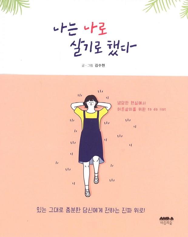 인생에 여백과 바보 비용을 둘 것 - 김수현 에세이...