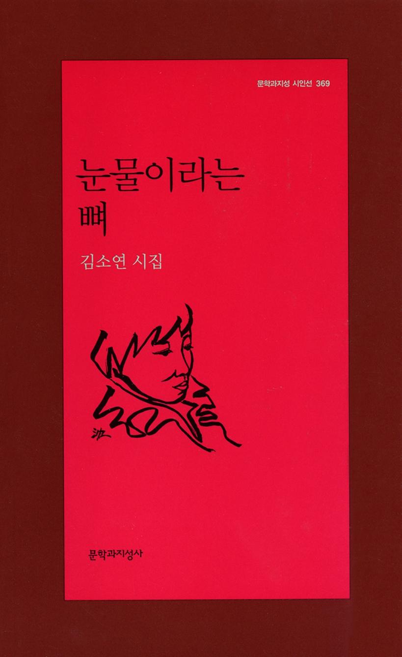 고통을 발명하다 - 김소연 시집 [눈물이라는 뼈] ...