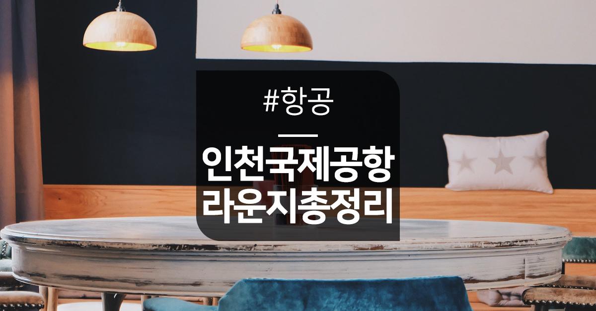 인천공항 제2여객터미널 라운지는 어디있지? - 인...