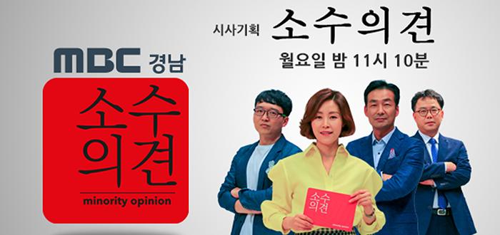 MBC경남 <소수의견> 유감 - 지역의 대표성을 더 보...