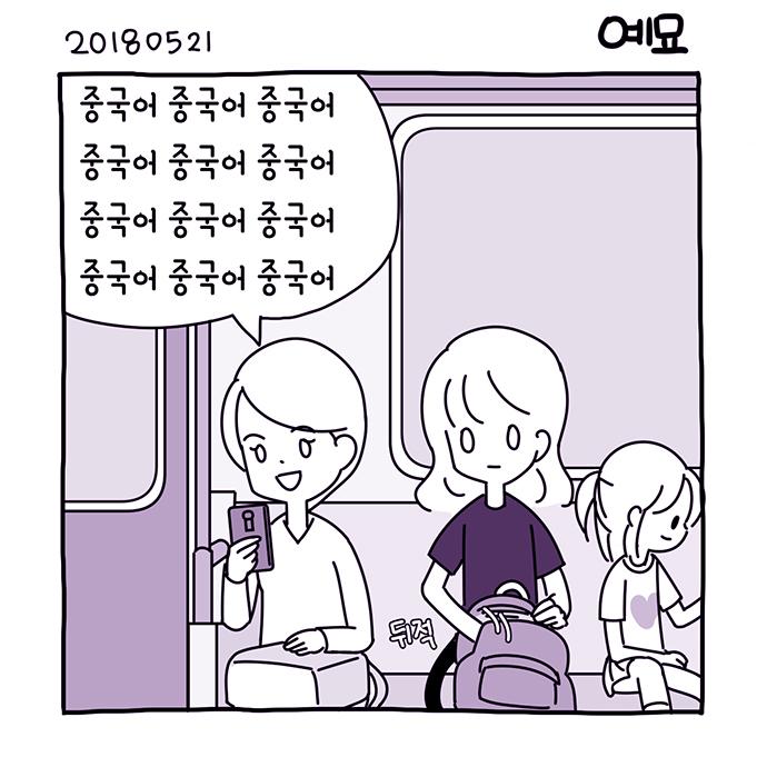 이웃집 유부녀_7호선 세계여행 - 180521) 63. 7호...