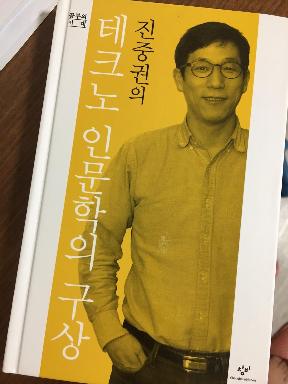 아직 없는 것을 꿈꾸려면 - 책 <진중권의 테크노 ...