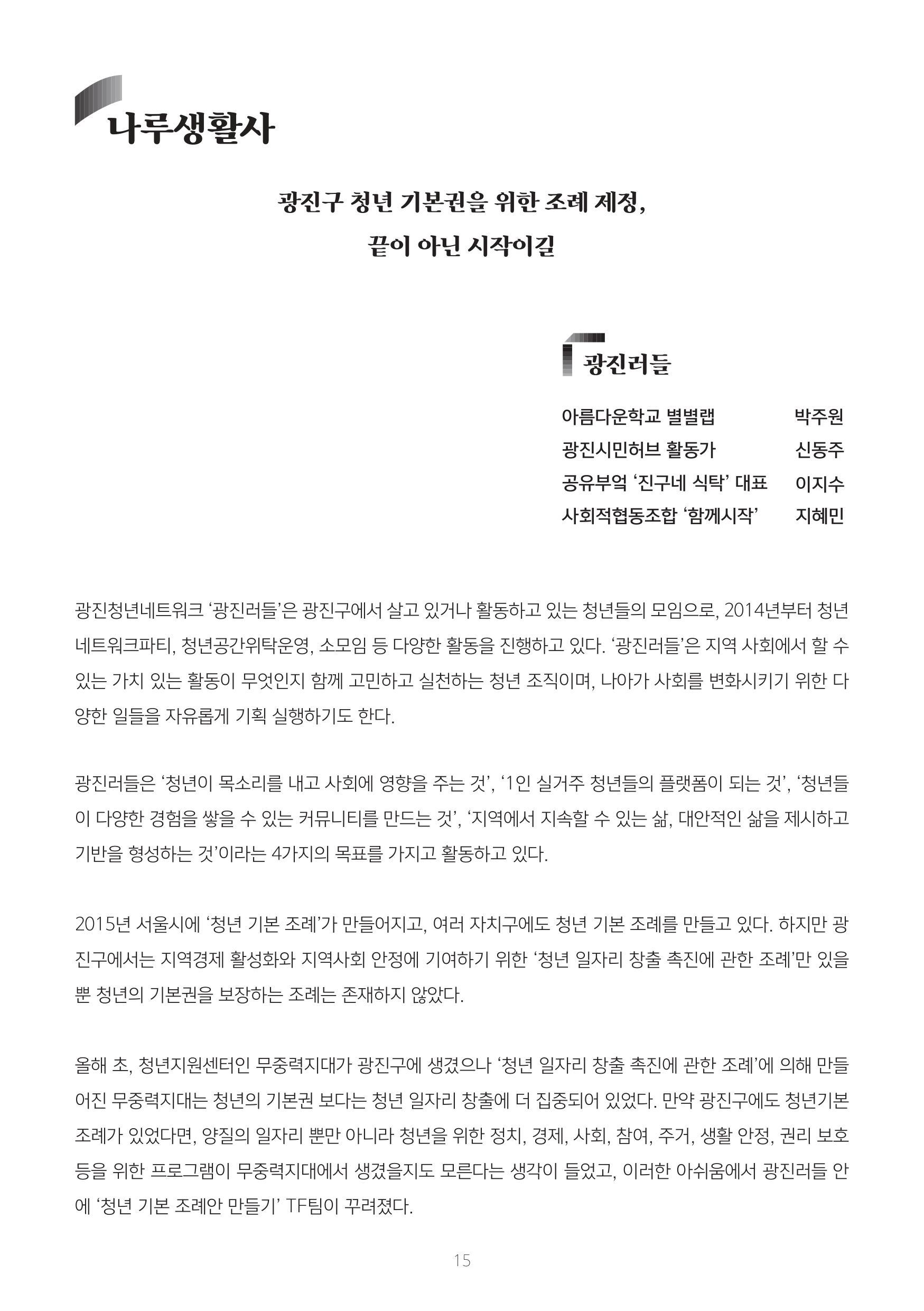 [나루사이 2호]나루생활사_광진구 청년 기본조례 제정