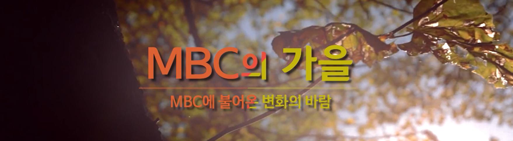 MBC의 가을 - MBC에 불어온 변화의 바람