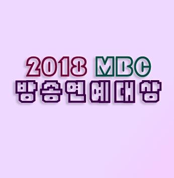 2018 MBC 연예 대상은 누구? - 전지적 시청자 시점