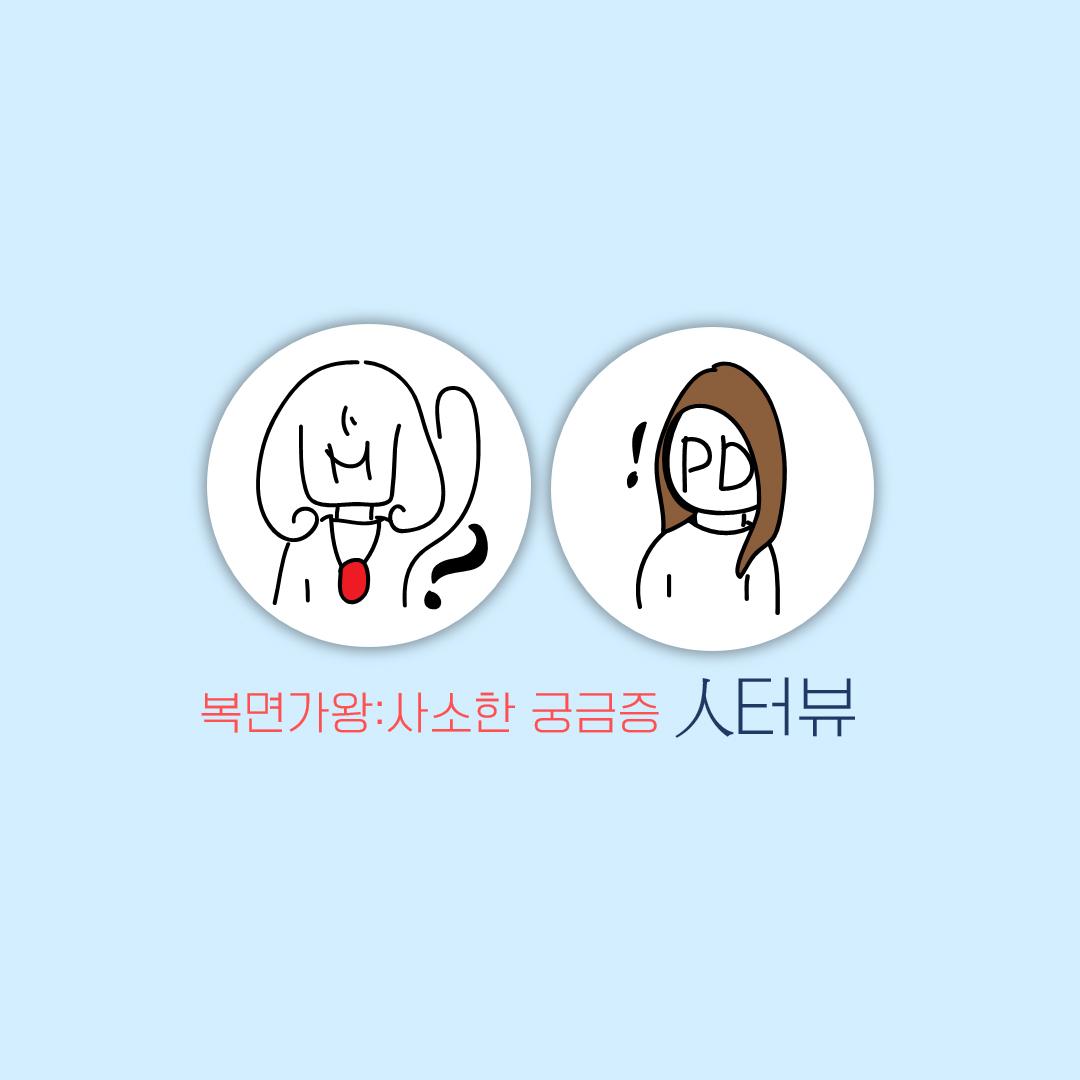복면가왕:사소한 궁금증 人터뷰 - 사소한 궁금증 2...