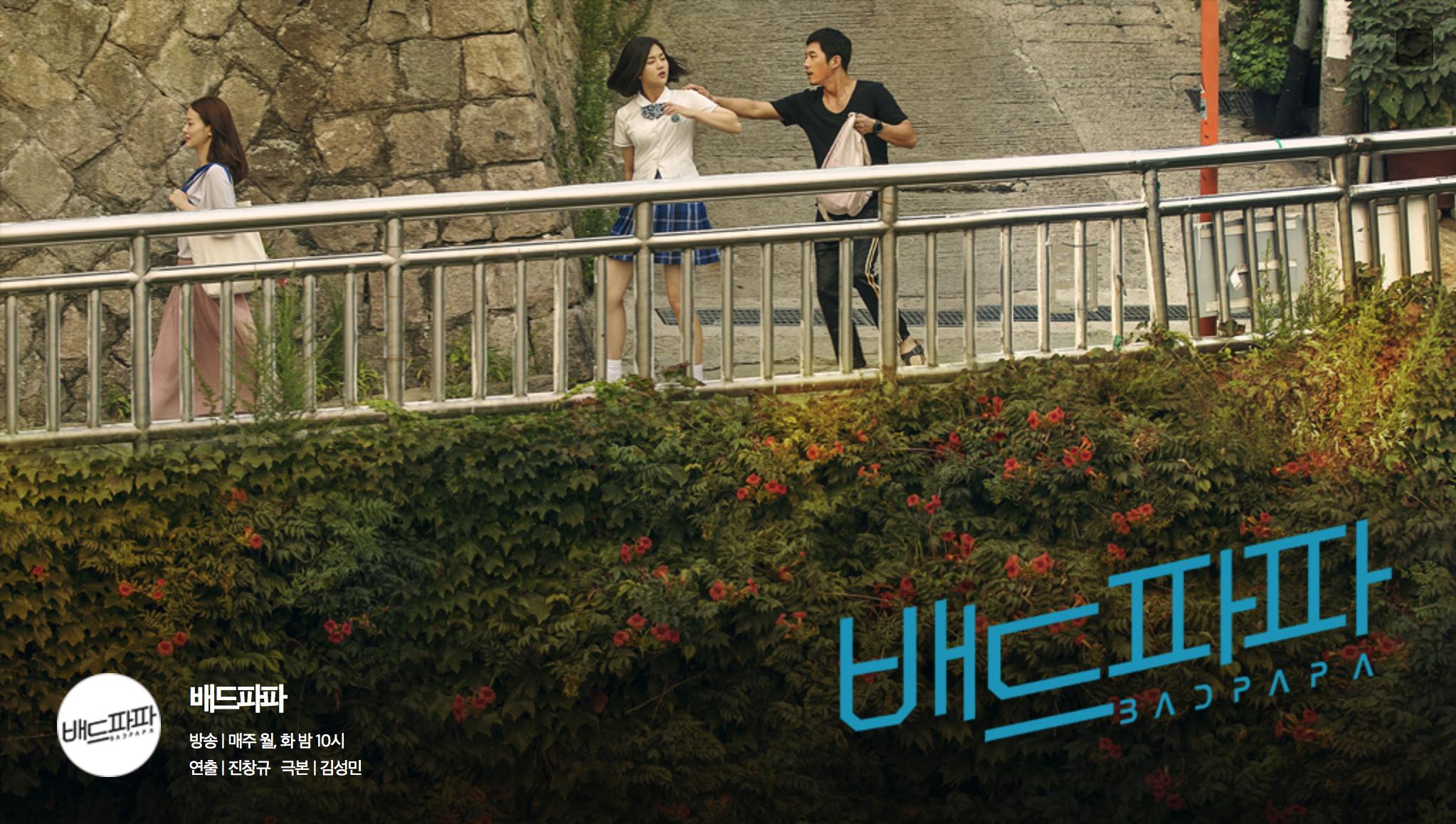 <배드파파>와 나의 선배 - MBC 월화 드라마 <배드...