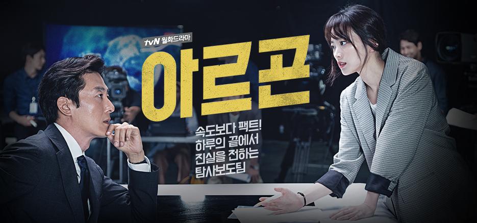 도시계획 - 드라마로 쉽게 보는 부동산, 'tvN 아르곤'
