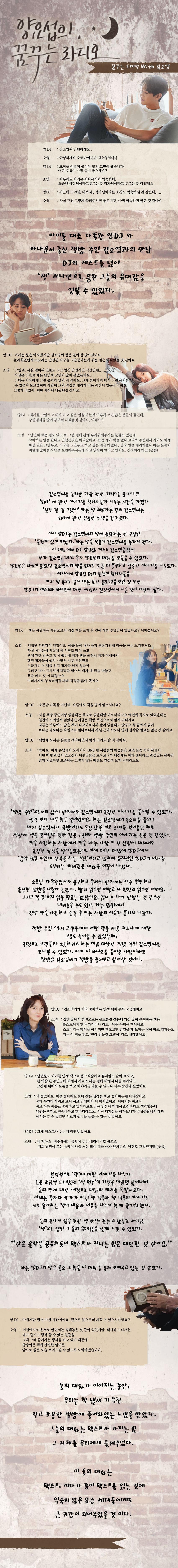 양요섭과 김소영의 꿈꾸는 책방