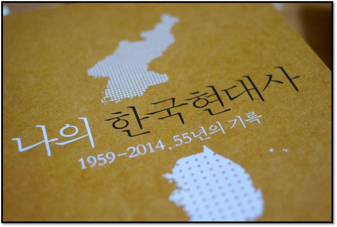 유시민 - 나의 한국 현대사 - 미래는 이미 와 있다...