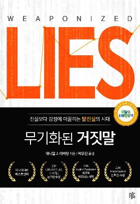 '무기화된 거짓말' 확신하는 사람들 - 책 속의 ...