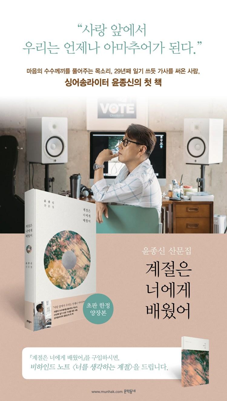 윤종신 산문집 『계절은 너에게 배웠어』 예약판매