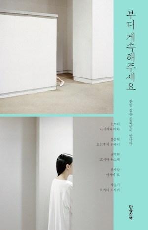 문소리와 니시카와 미와가의 이야기